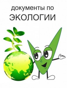 ekologiya.jpg