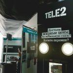 Сотовый оператор Tele2 обнародовал тарифы для столицы
