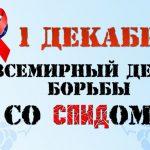 День борьбы сВИЧ