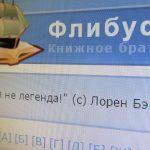 Суд навечно заблокировал онлайн-библиотеку «Флибуста»
